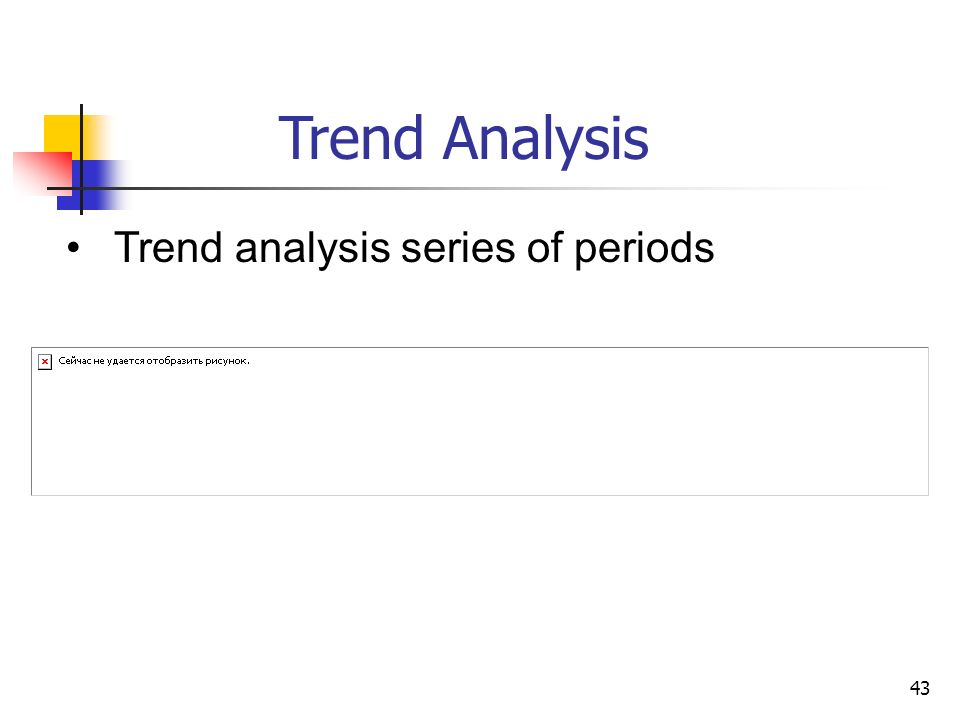 Ratios \ Trend Analysis - ppt video online download - trend analysis