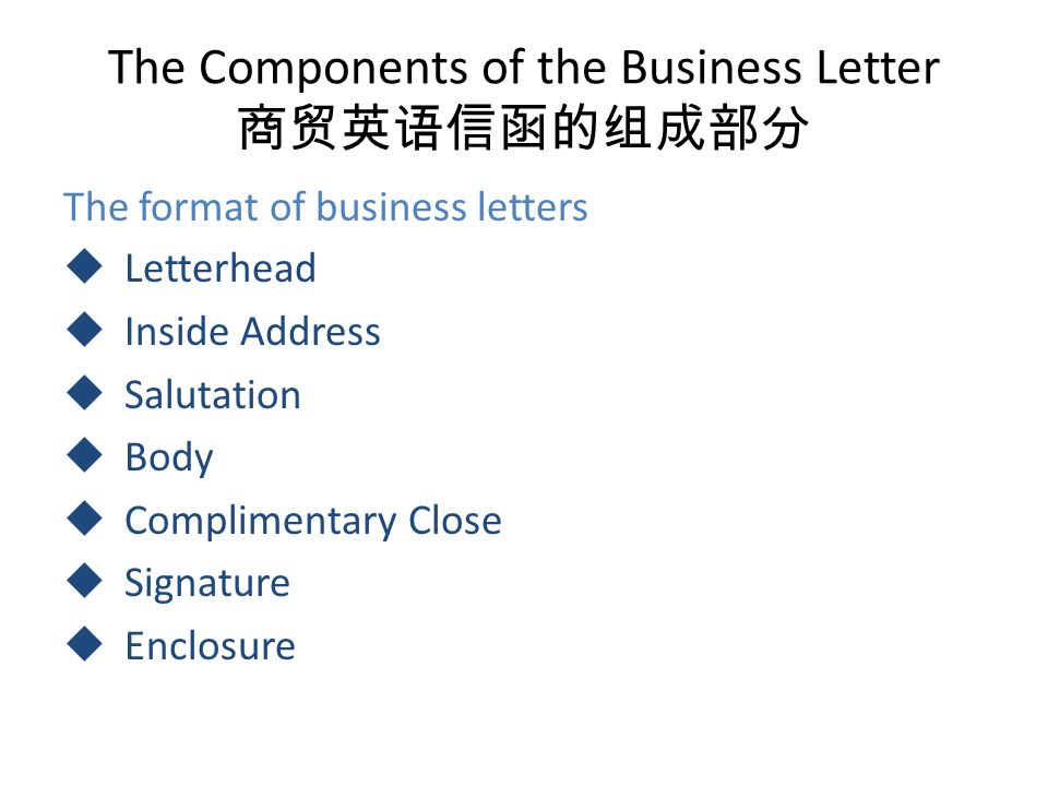 The Components of the Business Letter 商贸英语信函的组成部分 - ppt