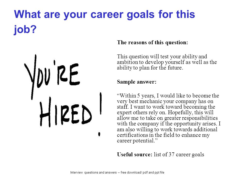 career goals sample answers
