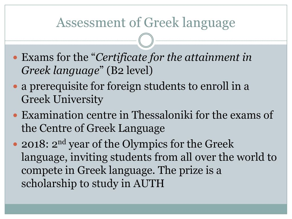 Greek Language Language And Online Courses School Of Modern Greek Language Ppt