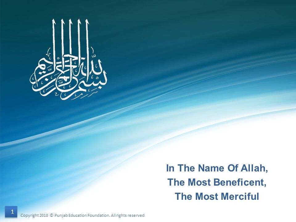 In The Name Of Allah, The Most Beneficent, The Most Merciful - ppt