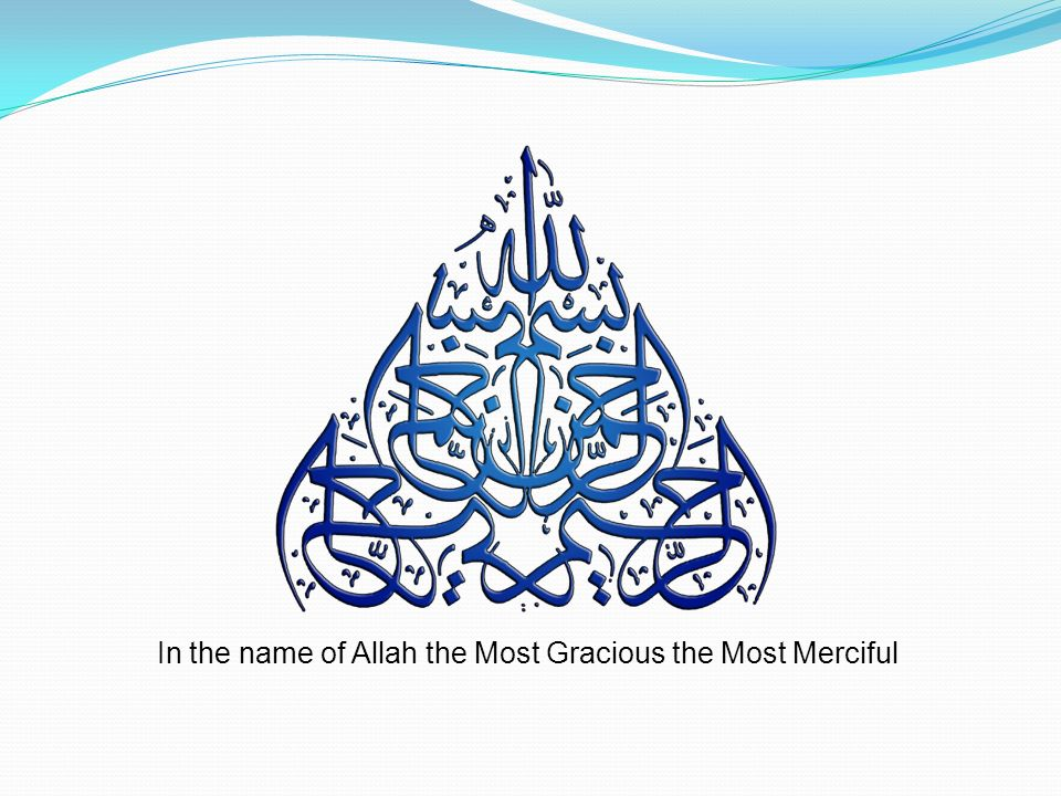 In the name of Allah the Most Gracious the Most Merciful - ppt video