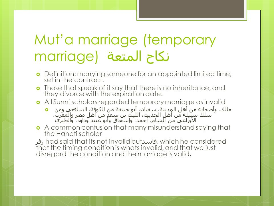 Types of marriage contracts - ppt video online download