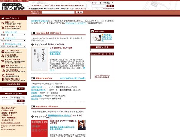 くちコミ読書カフェ「Hon Cafe」_lifehack
