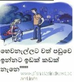 Sinhala Love Sms Sinhala Birthday Sms Sinhala Sms Messages Sinhala Nisadas
