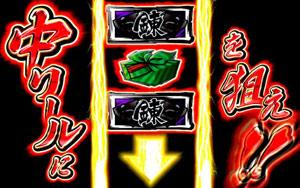 押忍!サラリーマン番長3-スラッシュチャレンジ