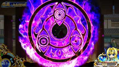 紫の紋章 パチスロMAXタイプ