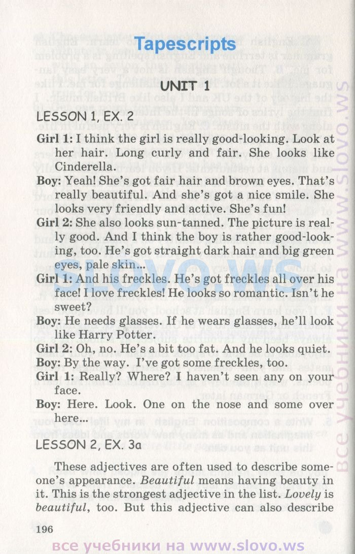 английский язык 9 класс карпюк перевод текстов