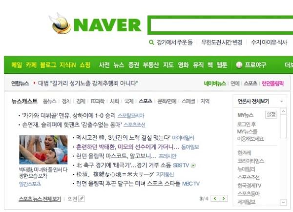 7월 26일, 네이버 뉴스캐스트 스포츠란 캡쳐