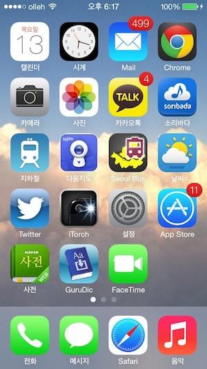 iOS 6 스타일의 아이콘과 iOS 7의 새 아이콘이 뒤섞인 홈 화면.