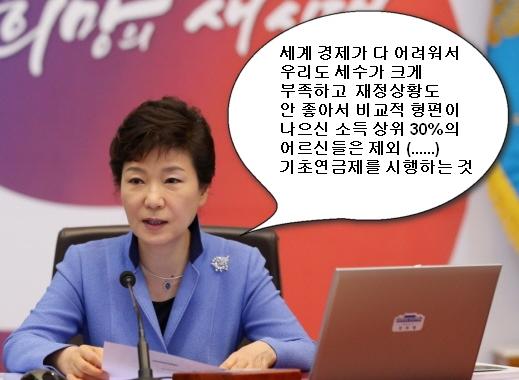 9월 26일 공약 불이행을 사과하는 박근혜 대통령 (사진: 청와대 사이트 관련 자료 합성)