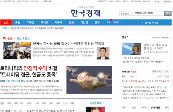 2014년 1월 15일 한국경제 자사 홈페이지