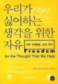 freedom_for_the_thought