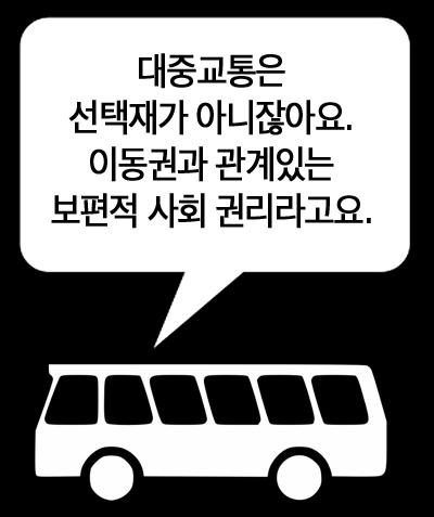 대중교통은 선택재가 아니라 보편적 사회 권리