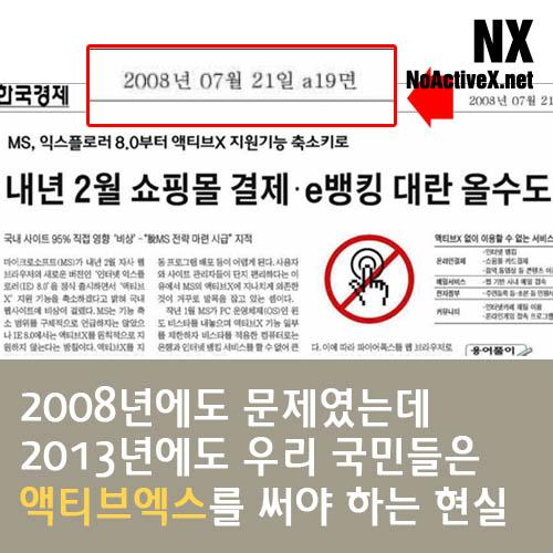 액티브엑스를 기술 기반으로 한 공인인증서 의무화 철폐에 관한 기사들은 6년 전부터 무한히 끝날 듯 끝날 듯 계속한다. (사진: 노액티브엑스) http://noactivex.net/