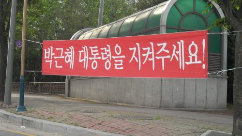 박근혜 대통령을 지켜주세요