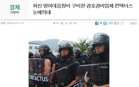 한겨레의 기사형 광고.