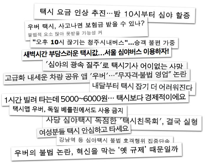 우버, 택시와 관련된 뉴스 제목들