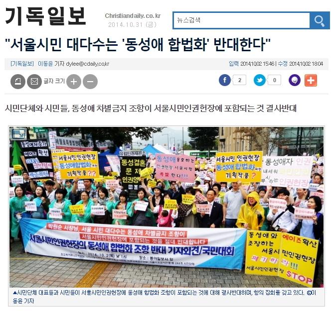 """기독일보, """"서울시민 대다수는 '동성애 합법화' 반대한다"""" (2014년 10월 1일) 중에서 갈무리"""