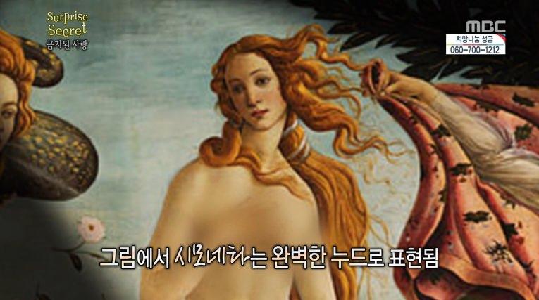 예술작품에도 모자이크하는 MBC 서프라이즈