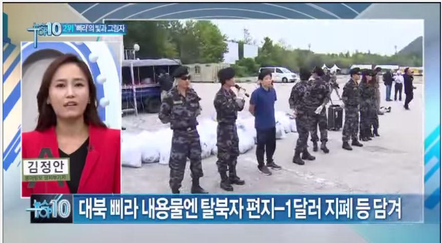 대북 삐라 살포 관련 뉴스 영상 캡처
