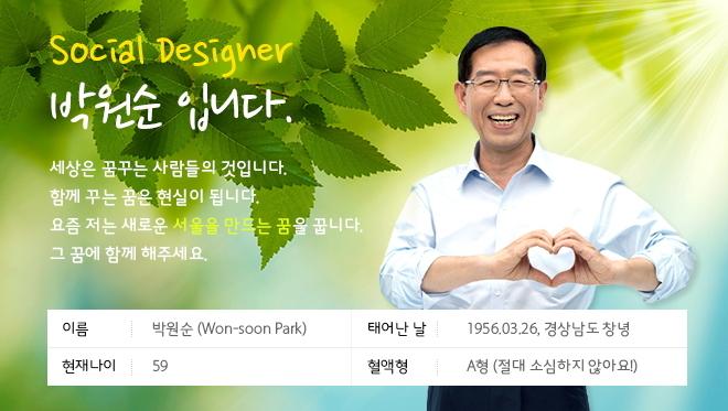 박원순 (서울시 홈페이지 '함께서울') http://mayor.seoul.go.kr/page01_01