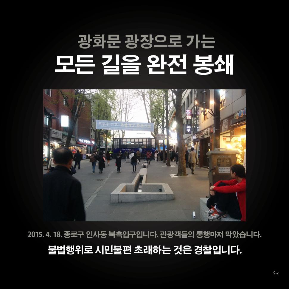 경찰 차벽, 왜 위헌·위법인가? 7/9 - 광화문 광장으로 가는 모든 길을 완전 봉쇄 : 2015. 4. 18. 종로구 인사동 북측입구입니다. 관광객들의 통행마저 막았습니다. 불법행위로 시민불편 초래하는 것은 경찰입니다.