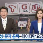 음성·문자 공짜… 데이터만 요금 내 (KBS)