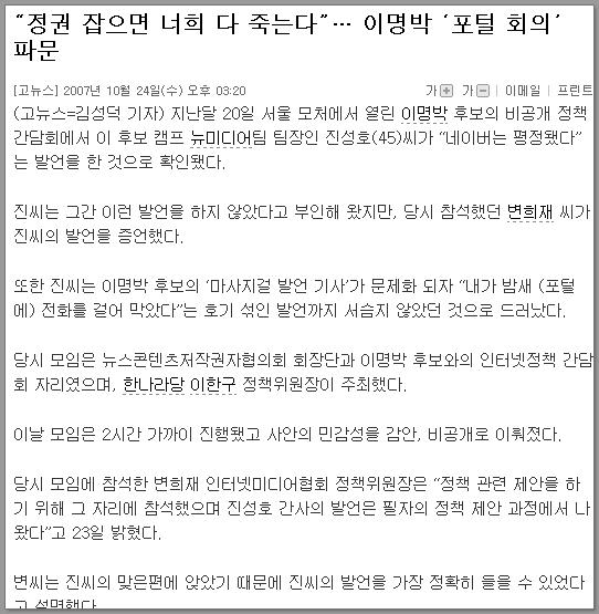 당시 고뉴스 기사