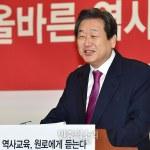 김무성 올바른 역사교과서