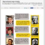 주간 뉴스 큐레이션: 한국 보수의 자기모순, 국정화
