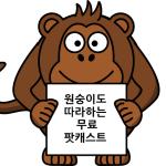 원숭이도 따라 하는 무료 팟캐스트