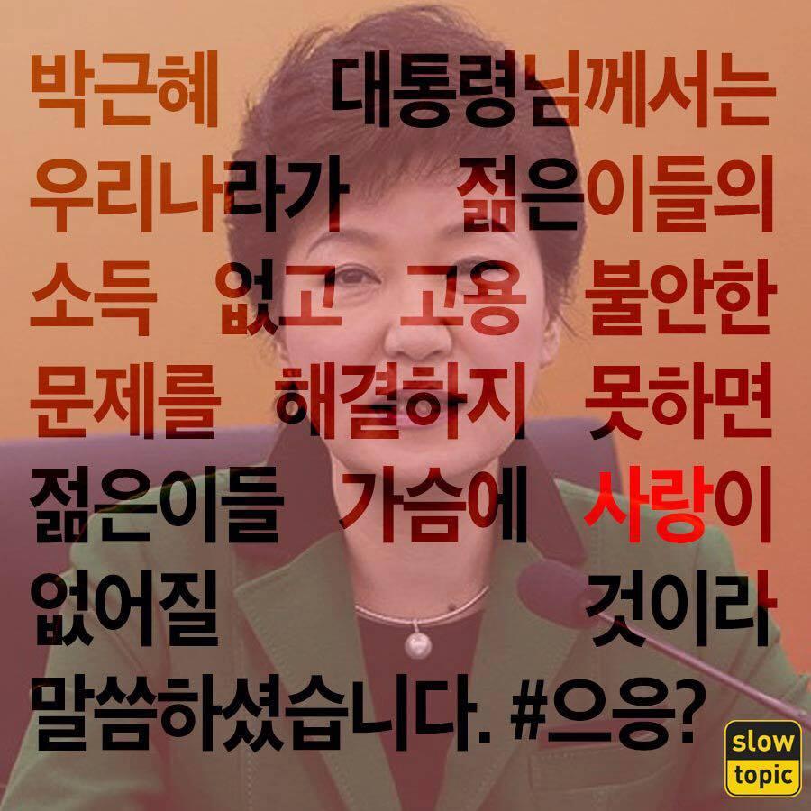 박근혜 슬로우토픽