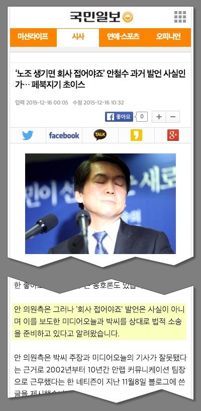 국민일보 안철수