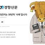 주간 뉴스 큐레이션: 회사에 길든 가축, '사축'이 된 청년들