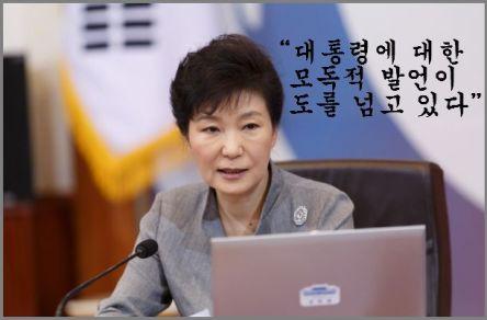 2014년 9월 16일 제40회 국무회의 모습 (출처: 청와대) http://www1.president.go.kr/news/media/photo.php?srh%5Bpage%5D=74&srh%5Bview_mode%5D=detail&srh%5Bseq%5D=7260