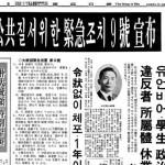 사이버테러방지법과 박정희 시대의 긴급조치