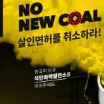 석탄화력발전소의 살인면허: 매년 1천여 명 조기 사망