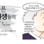 [웹툰] 슬픈 대학원생들의 초상: 구상권 소송 사건 (하) 무책임한 도망자