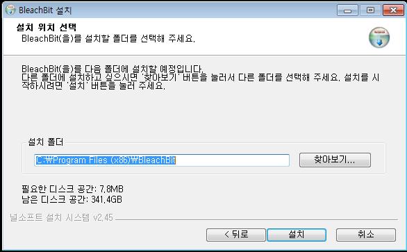 블리치비트 설치 위치 선택