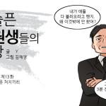 [웹툰] 슬픈 대학원생들의 초상: 13. 같은 처지끼리
