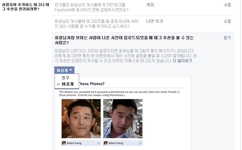 페이스북 보안 설정 #25