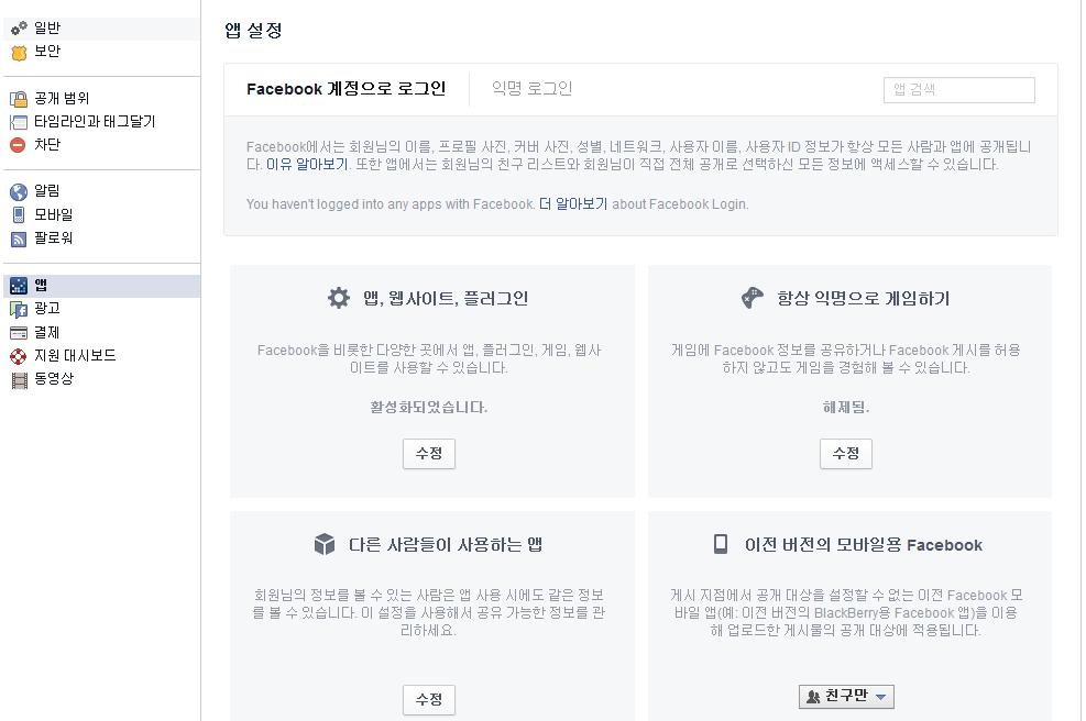 페이스북 보안 설정 #29