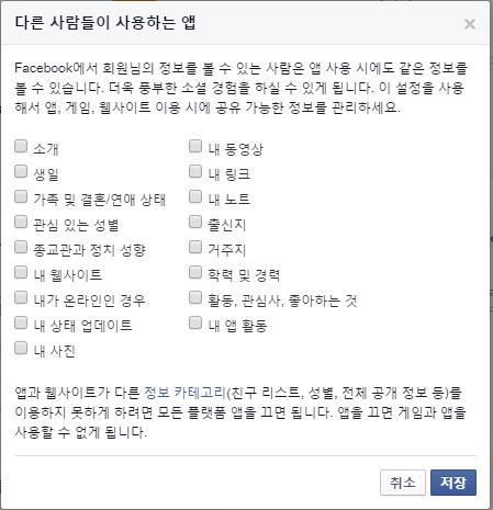 페이스북 보안 설정 #32