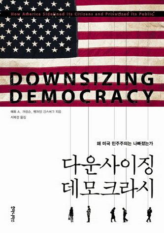 매튜 크렌슨 , 벤저민 긴스버그 ㅣ서복경 옮김 ㅣ 후마니타스 | 2013