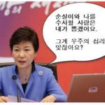 새누리당 '상설특검'으론 최순실 게이트 해결할 수 없다