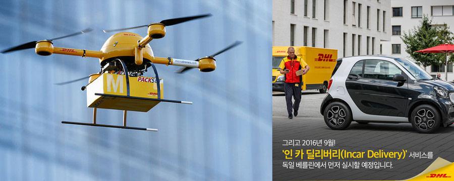 DHL 파셀콥터(왼쪽), DHL 인카 딜리버리(오른쪽) (출처: DHL)