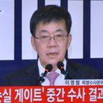 '박근혜-최순실 게이트' 중간수사 발표, 뇌물죄는 빠졌다