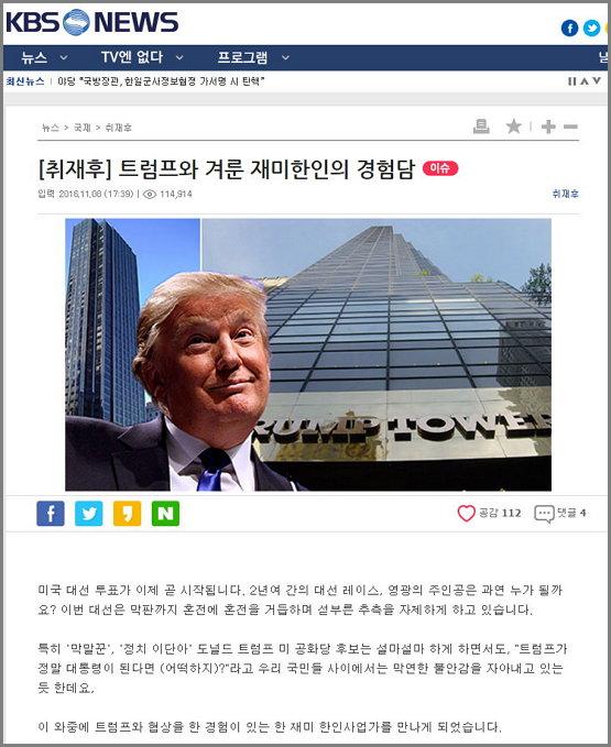 KBS 트럼프 큐레이션