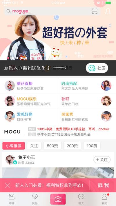 중국 패션 전자상거래 플랫폼 1위 모구지에(蘑菇街)의 첫화면